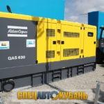 Дизельный генератор 500 кВт Atlas Copco