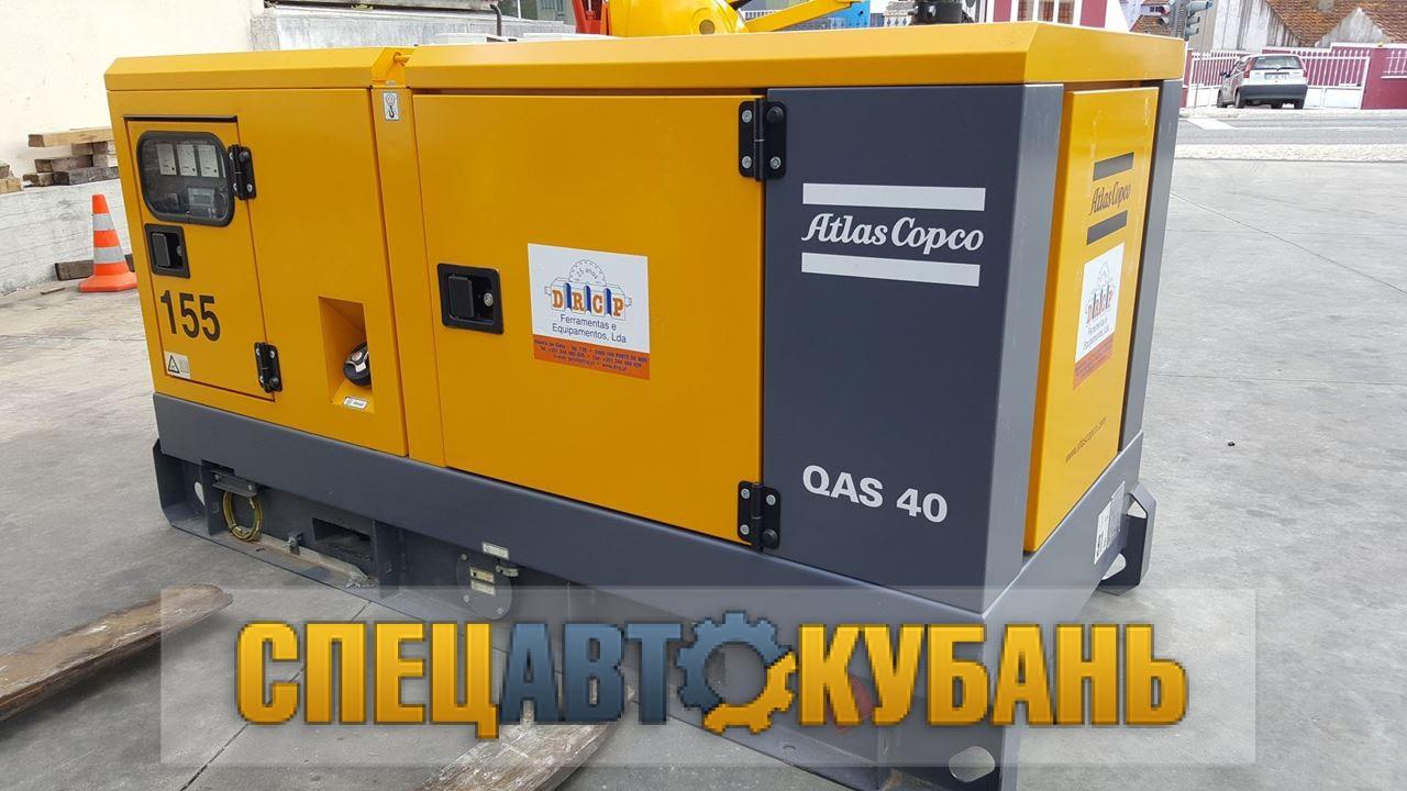 Дизельный генератор 35 кВт Atlas Copco 40