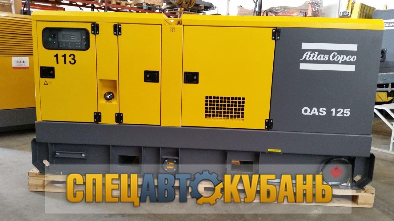 Дизельный генератор 100 кВт Atlas Copco QAS 125