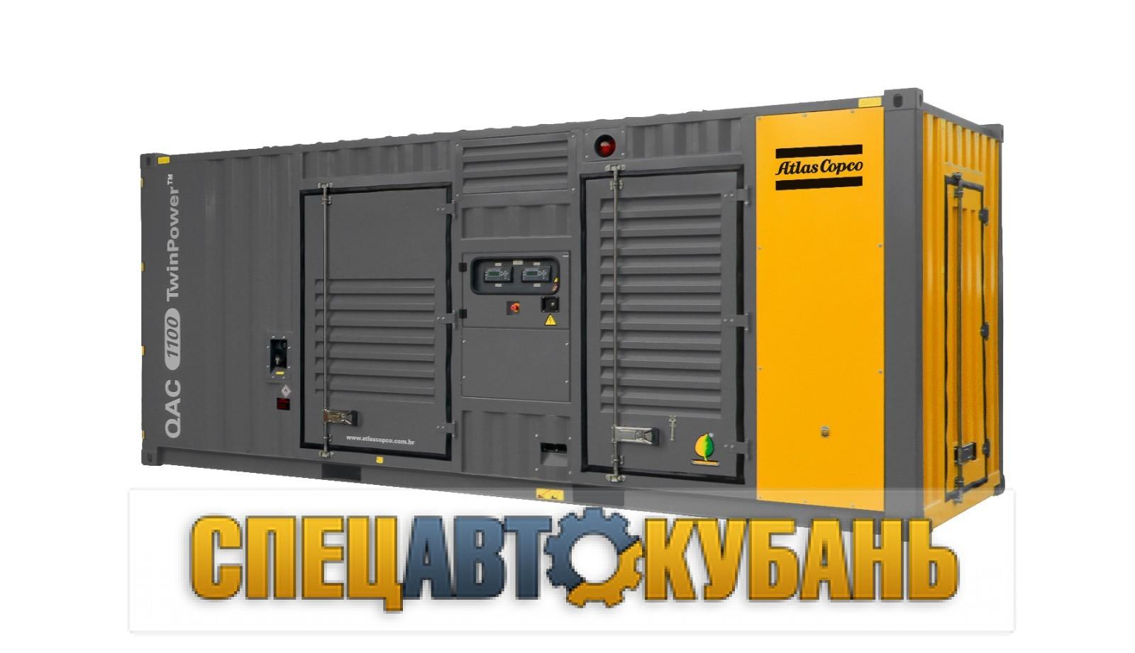 Дизельный генератор 800 кВт Atlas Copco QAC 1100