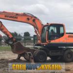 Колесный экскаватор HYUNDAI R180W